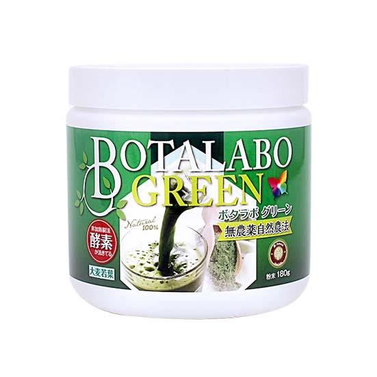 ボタラボグリーン